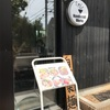 八潮にカフェ風のラーメン(油そば)のお店があります。