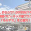 【しまむら】1,000円以下のお洒落ベビーキッズ服ブランド「ルルアミ」をご紹介!