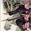 名作だったのだけど、諸般の事情で打ち切られてしまった悲劇の作品 伊藤悠/皇国の守護者
