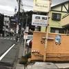 鎌倉オーガニックレストランムスビーへの行き方!長谷駅より徒歩2分!これを見れば迷子にならない!保存版