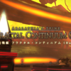 【FF14】『暴走戦艦フラクタル・コンティニアム(Hard)』攻略