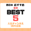 【ブログ1周年企画】ハルに教えたい実際に行った西日本の温泉ベスト5!