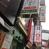 ★PCR検査を受けてみた ライブレポート② (コロナと小池百合子とブラックバス)