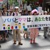 パパ❤ママ、若者、仏教者―安保・戦争法案反対パレード