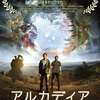 映画感想 - アルカディア(2017)