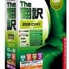 The 翻訳2008 ビジネス