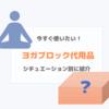 シチュエーション別【ヨガブロックの代用品3選】全部家にある!