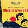 昭和のもので遊んできました!in清水『昭和の遊び場・だもんで研究室』!静岡人大学だもんで!