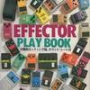 エフェクター・プレイ・ブック EFFECTOR PLAY BOOK