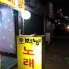 【韓国語勉強】これなら覚えられる!楽しい韓国語の勉強法2つ