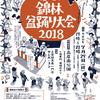 復活!錦林盆踊り2018 ポスター、チラシ描きました。