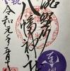 「V」字型デザインの御朱印 瀧野川八幡神社にお参りしました〜!(東京都北区)2019/5/18