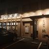さっぽろ純連 札幌本店