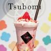 アイスクリームショップTsubomi @白楽 アイスクリーム専門店の飲むアイスクリームはクオリティが違いました