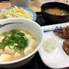 松屋で湯豆腐デー