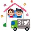 【ガス・電気・水道・郵便・宅急便】引っ越しの手続き完全マニュアル!