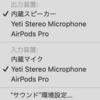 便利すぎる!Mac のメニューバーでサウンド設定を変更するときは「Option キー」を使う