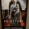 「ブリムストーン」