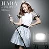 KARA ハラが歌うドラマ「ガリレオ」主題歌のジャケット公開