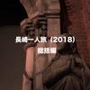 初めての長崎一人旅:長崎市内で訪れた場所等々をまとめました