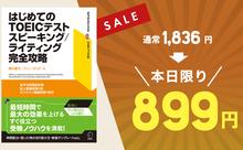 電子書籍『はじめてのTOEIC(R)テスト スピーキング/ライティング完全攻略』が本日限り899円!
