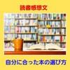 自分に合った本の選び方①【読書感想文の書き方】
