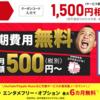 『BIGLOBE』 徹底解剖 最大26,300円のキャンペーン実施中!!