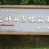 岩手県奥州市 大師山森林公園