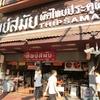 2016-03月 タイ旅行6日目 バンコク4日目