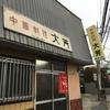 レトロな中華屋『中華料理 大芳』【茅ヶ崎市・萩園】