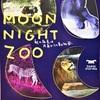 大阪 天王寺動物園の「MOON NIGHT ZOO」に行きましょう!
