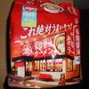 スギドラッグ 姫路駅前店で「日清 これ絶対うまいやつ! 背脂醤油」を買って食べた感想