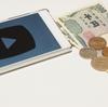 初心者がYouTubeで稼ぐ方法|チャンネル登録者数と再生時間を増やすためにやる事