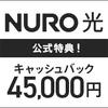 NURO光2ちゃんねるまとめ