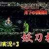 【月下の夜想曲】 999まで鍛えた妖刀村正を引き継いでプレイ#3