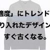 「ユニクロの新作ニットは要注意。」ユニクロ・GU新作&セールレビュー(18/7/6〜7/11)