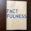あなたのその常識、間違っています!『FACTFULNESS(ファクトフルネス)』ハンス・ロスリング