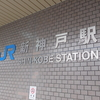 【エレベーターだけで阪神甲子園球場へ】新神戸駅からの道順(三宮経由)