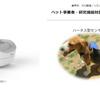 シャープがAIを使ってペット事業に参入!猫には『ペットケアモニター』を発売・犬には『犬向けバイタル計測サービス』を展開!!