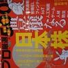 四季報プロ厳選の500銘柄読んでみた!