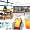 雰囲気が良すぎる焼き菓子のおいしいカフェ「gramme」@仙台国分町