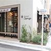 ブーランジェリー ジャンゴ Boulangerie Django(日本橋浜町)に行ってきました