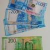 新しいお札200ルーブルと2000ルーブル