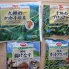 【傷みやすい生野菜を買うのをやめた】傷みやすい野菜は冷凍品を買うとストレスがなくなる。