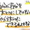 メルマガより  ♡本日の格言♡ 2018.2.18