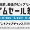 【Amazon】 9月20日9時よりタイムセール祭り! 最大5,000ポイント還元! 増税前、最後のビッグセール
