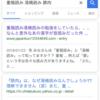 【定期】JAPANくんの人気ブログまとめ。