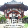 【西国三十三所巡り】国宝の仏像が十一体も!奈良の興福寺南円堂
