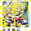 香港ドキュメンタリー映画「乱世備忘 僕らの雨傘運動」を観る
