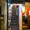 居酒屋 飯田橋 えにし(YUMAP-0113)
